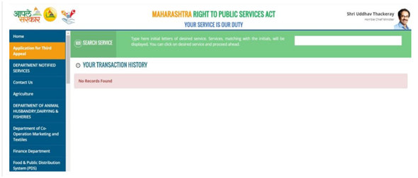 Home page for Maha Excise Portal